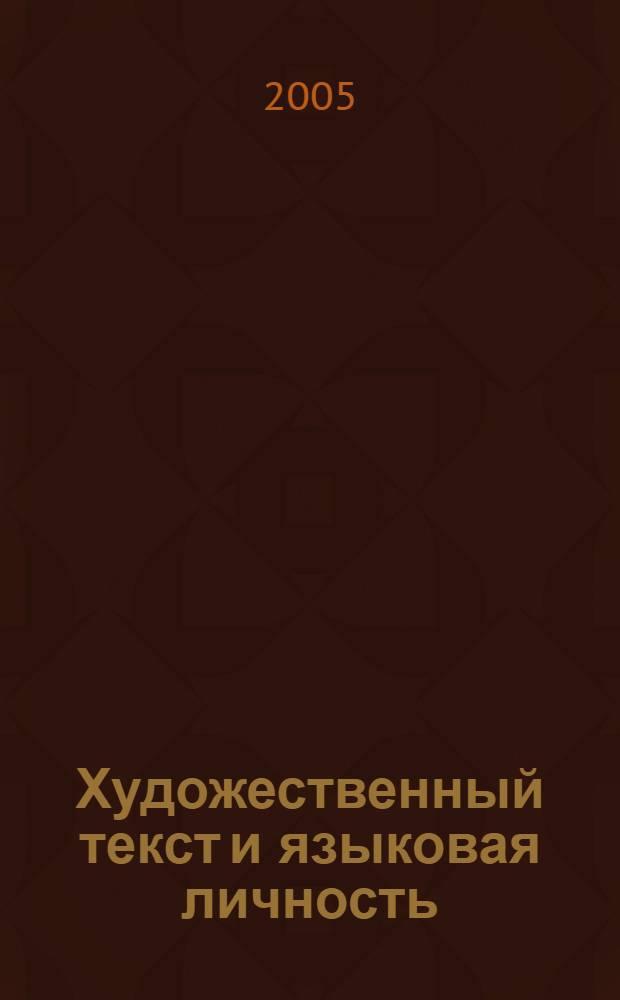 Художественный текст и языковая личность : материалы IV Всерос. науч. конф., (27-28 окт. 2005 г.)