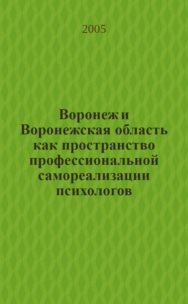 Воронеж и Воронежская область как пространство профессиональной самореализации психологов : монография