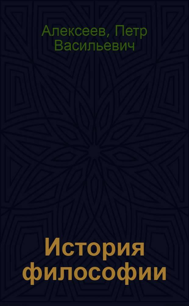 История философии : учеб. для студентов вузов, изучающих философию
