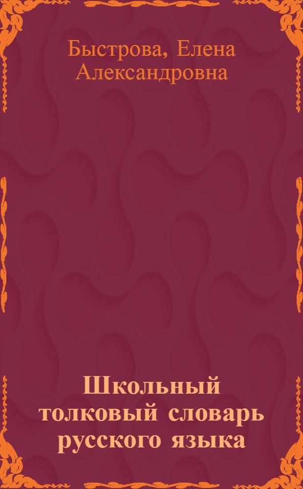 Школьный толковый словарь русского языка : ок. 10000 слов