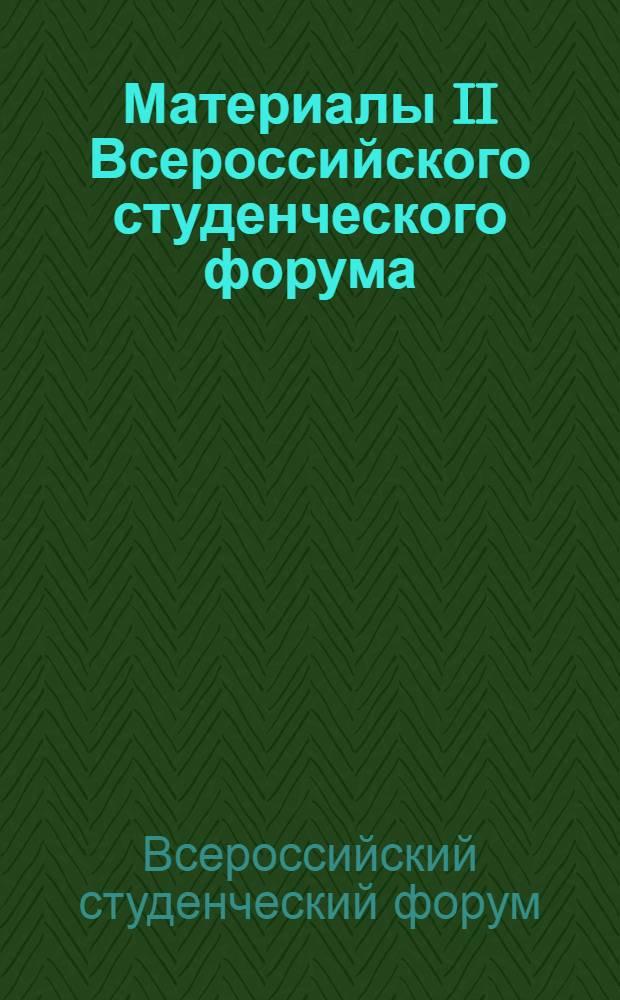 Материалы II Всероссийского студенческого форума (г. Томск, 2004 г.)