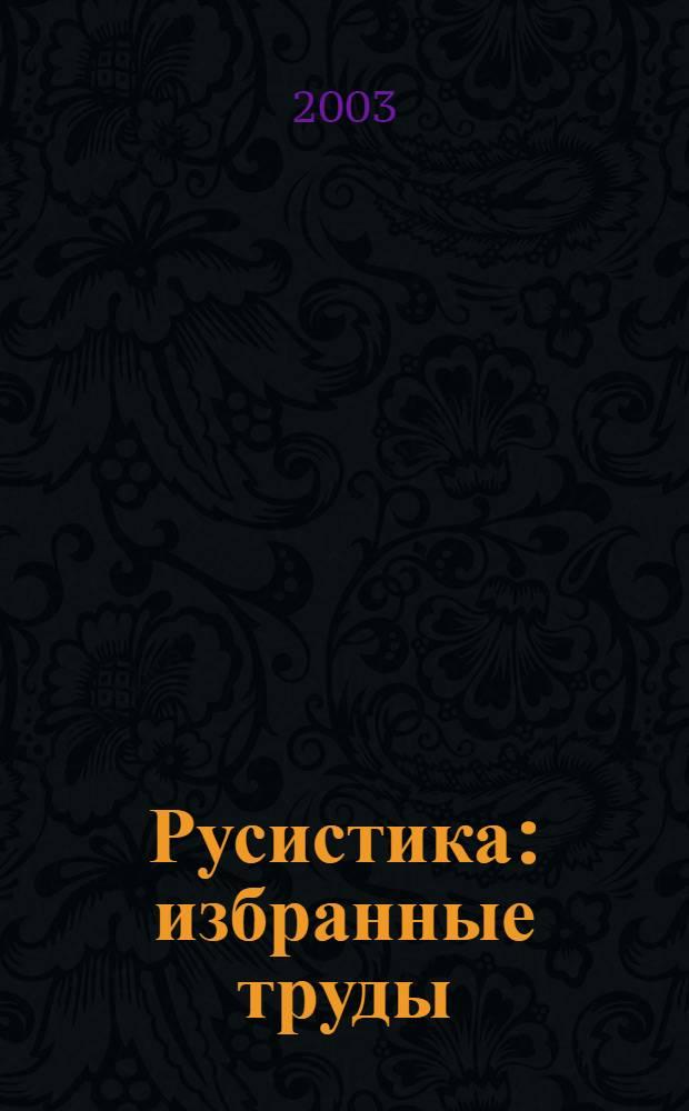 Русистика : избранные труды
