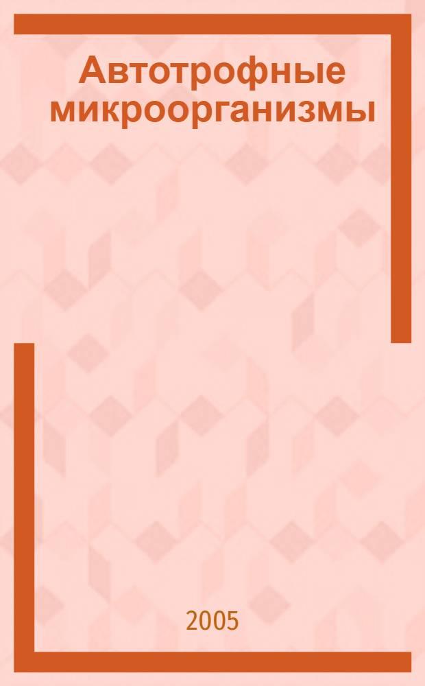 Автотрофные микроорганизмы : памяти академика РАН Е.Н. Кондратьевой : материалы Всероссийского симпозиума с международным участием, Московский государственный университет им. М.В. Ломоносова, Биологический факультет, 21-24 декабря 2005 г