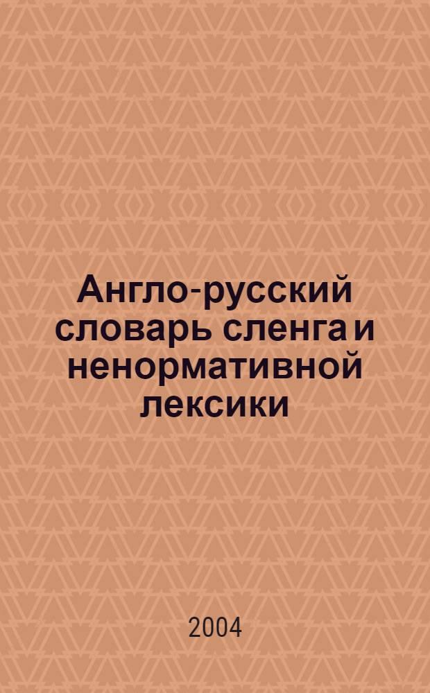 Англо-русский словарь сленга и ненормативной лексики : 18000 слов и выражений