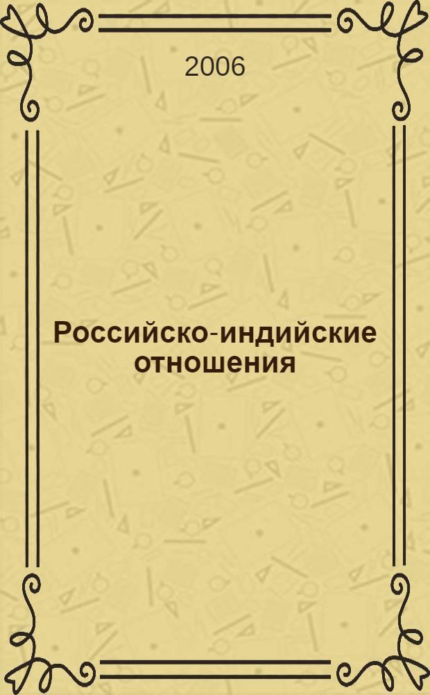 Российско-индийские отношения: нынешнее состояние и перспективы : материалы российско-индийского семинара, Москва, 9 декабря 2005 г