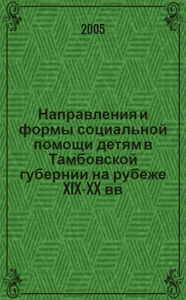 Направления и формы социальной помощи детям в Тамбовской губернии на рубеже XIX-XX вв