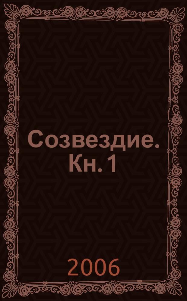 Созвездие. Кн. 1