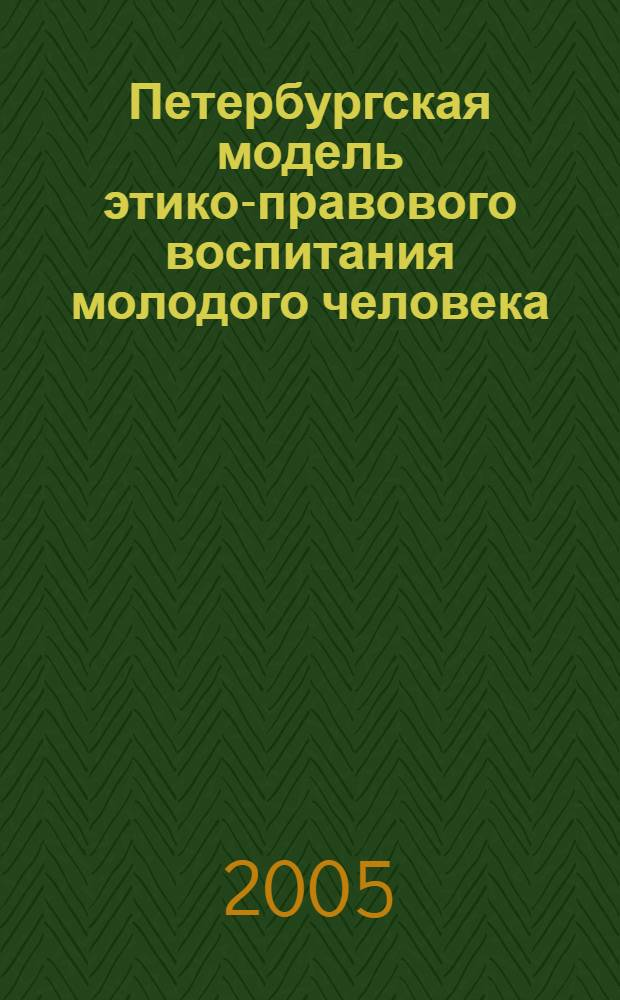 Петербургская модель этико-правового воспитания молодого человека