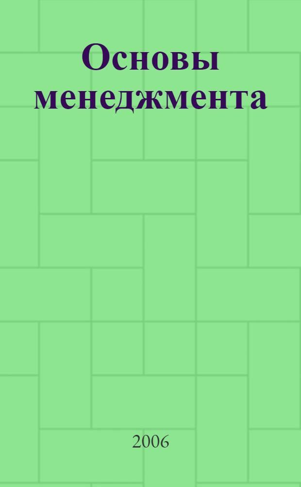 Основы менеджмента : практикум : учебное пособие для учреждений начального профессионального образования