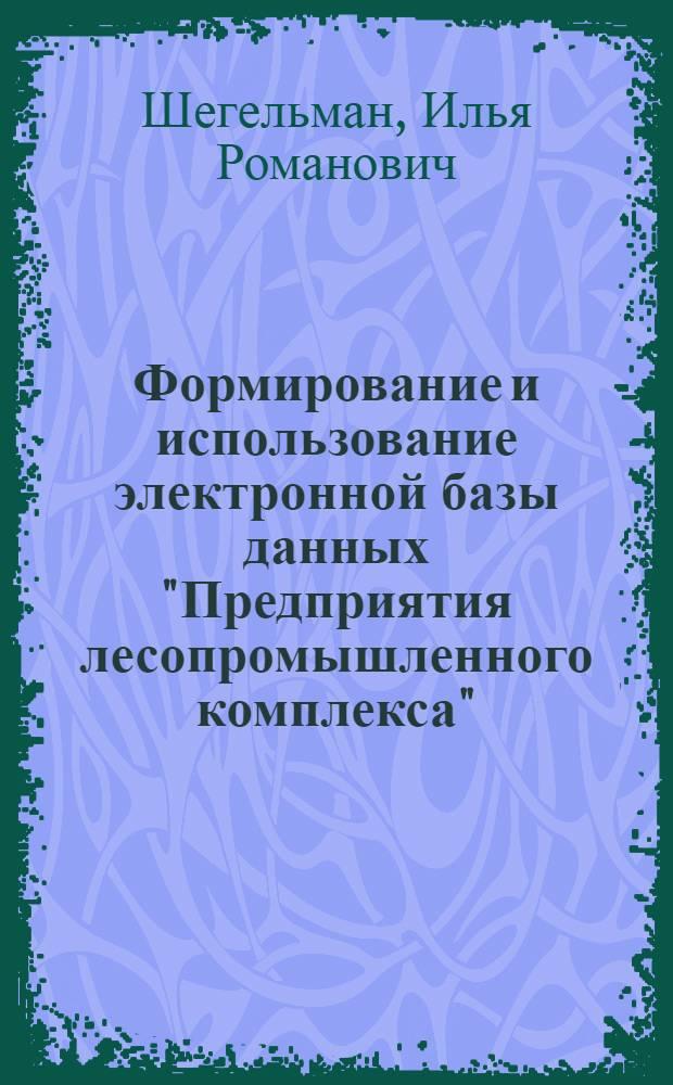 """Формирование и использование электронной базы данных """"Предприятия лесопромышленного комплекса"""" : учебное пособие"""