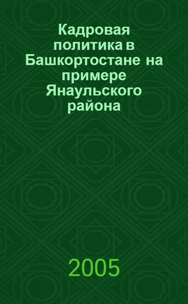 Кадровая политика в Башкортостане на примере Янаульского района