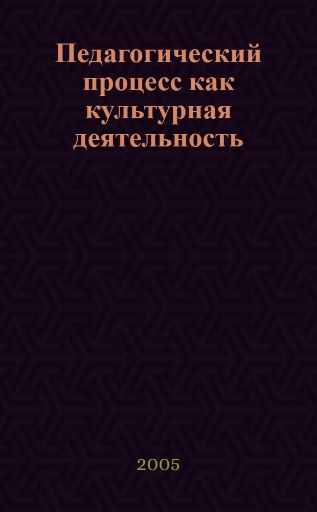 Педагогический процесс как культурная деятельность : материалы и тезисы докладов V-ой Международной научно-практической конференции, 4-7 октября 2005 года : в 2 т