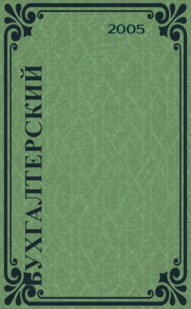 Бухгалтерский (финансовый) учет. Ч. 2, 3
