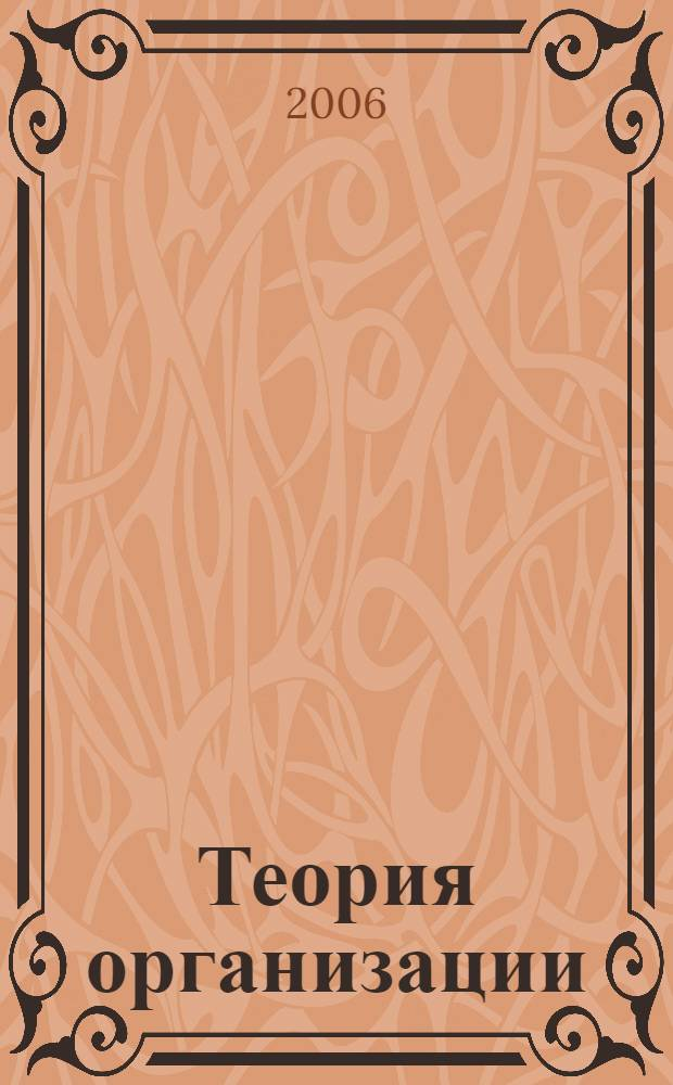 """Теория организации : учебник по специальности """"Менеджмент организации"""""""