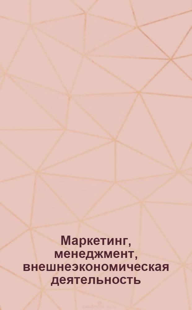 Маркетинг, менеджмент, внешнеэкономическая деятельность : курсовые и дипломные работы 2006