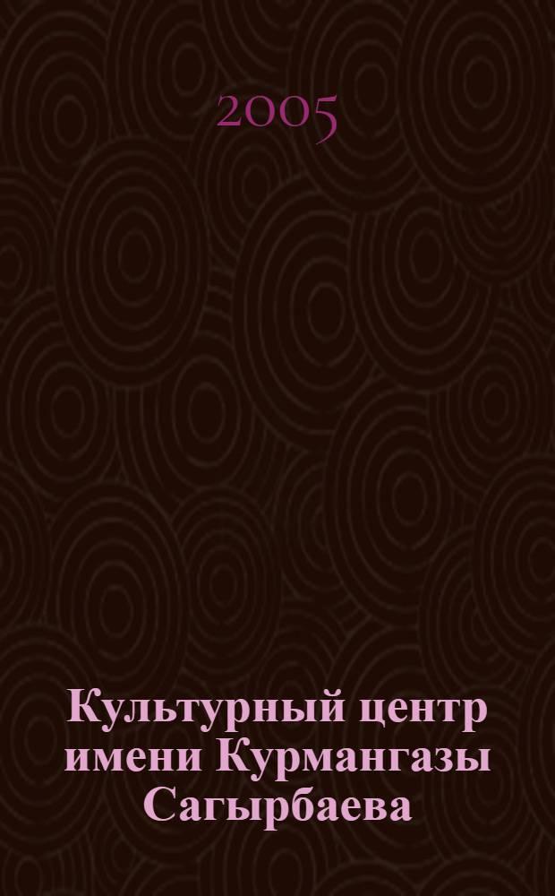 Культурный центр имени Курмангазы Сагырбаева