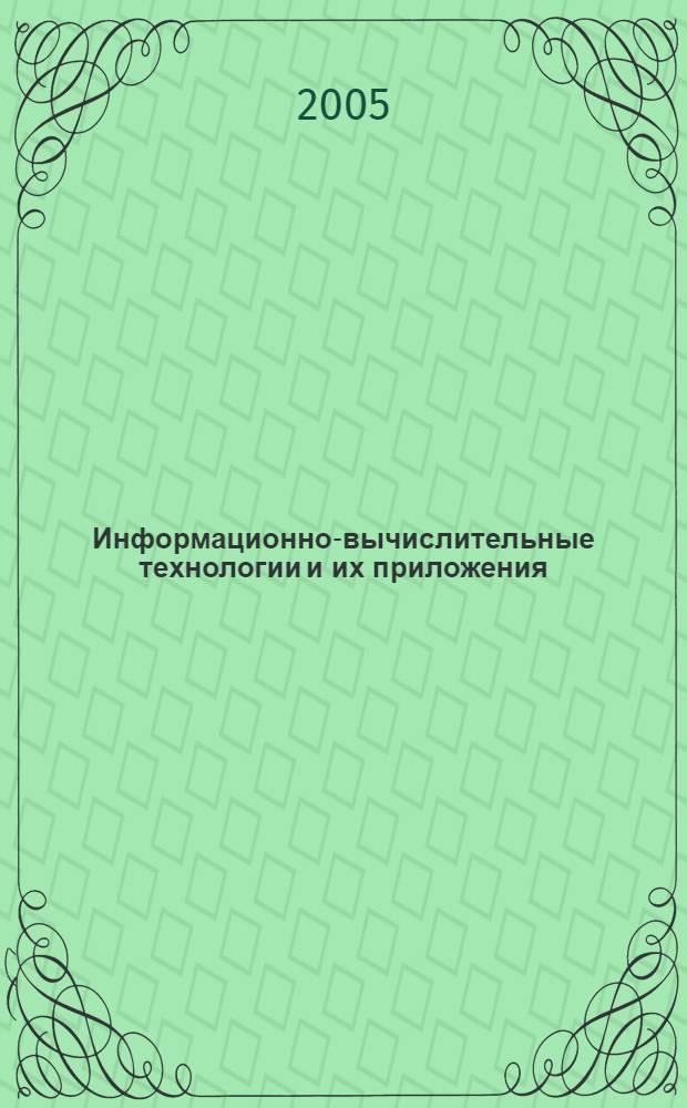 Информационно-вычислительные технологии и их приложения : сб. материалов Международ. науч.-техн. конф., дек. 2005 г