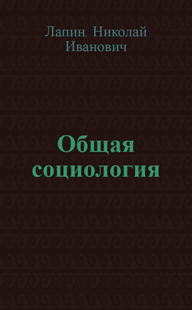 Общая социология : учеб. пособие для студентов вузов