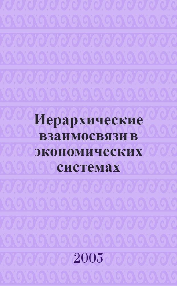 Иерархические взаимосвязи в экономических системах: теоретико-прикладные аспекты : межвузовский сборник научных трудов