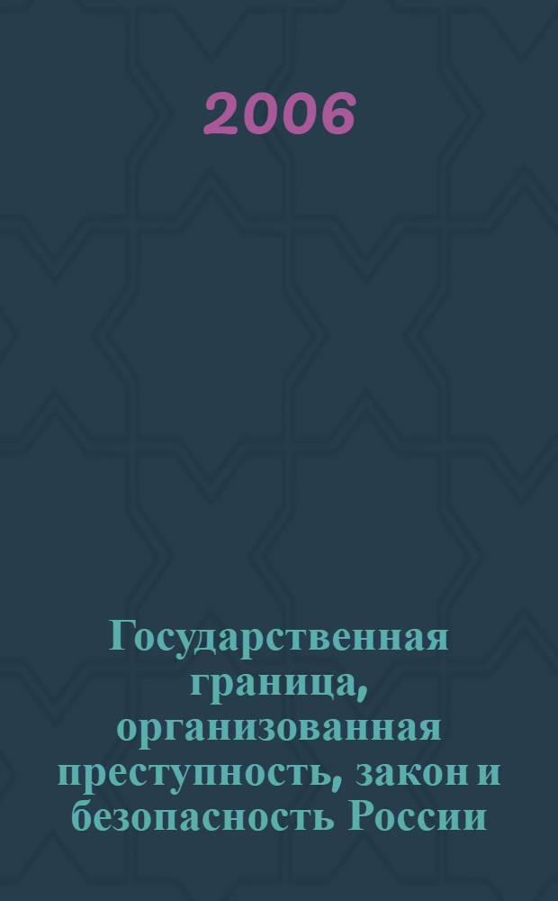Государственная граница, организованная преступность, закон и безопасность России : сборник статей