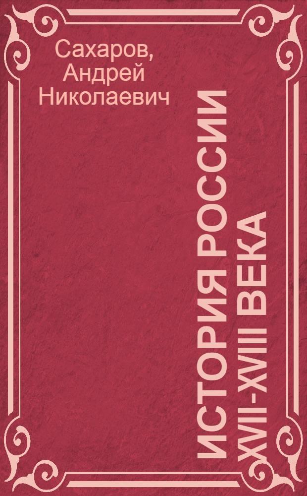 История России XVII-XVIII века : учеб. для 7 кл. общеобразоват. учреждений