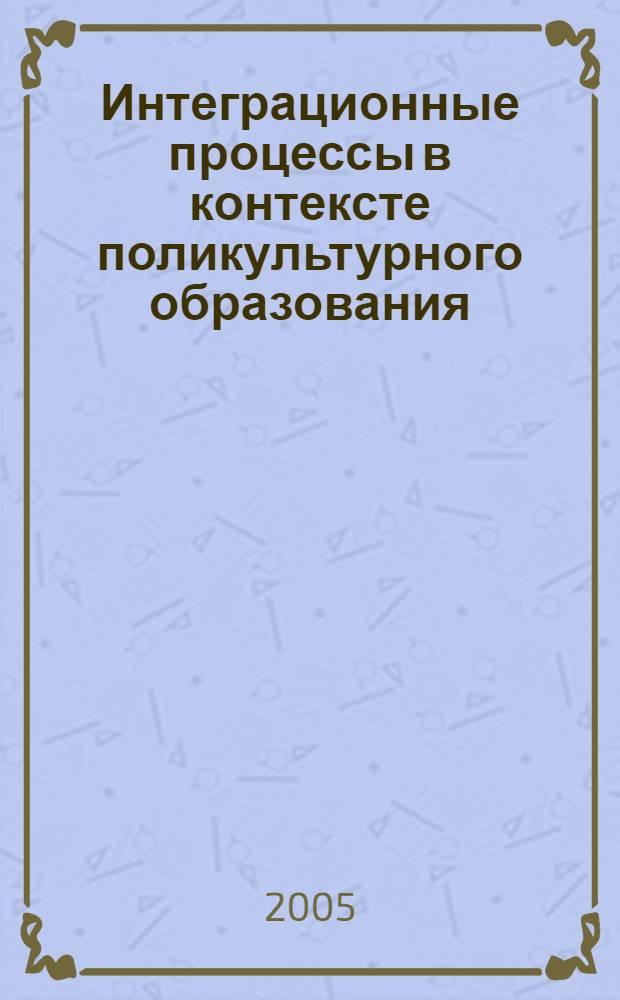 Интеграционные процессы в контексте поликультурного образования : сборник докладов
