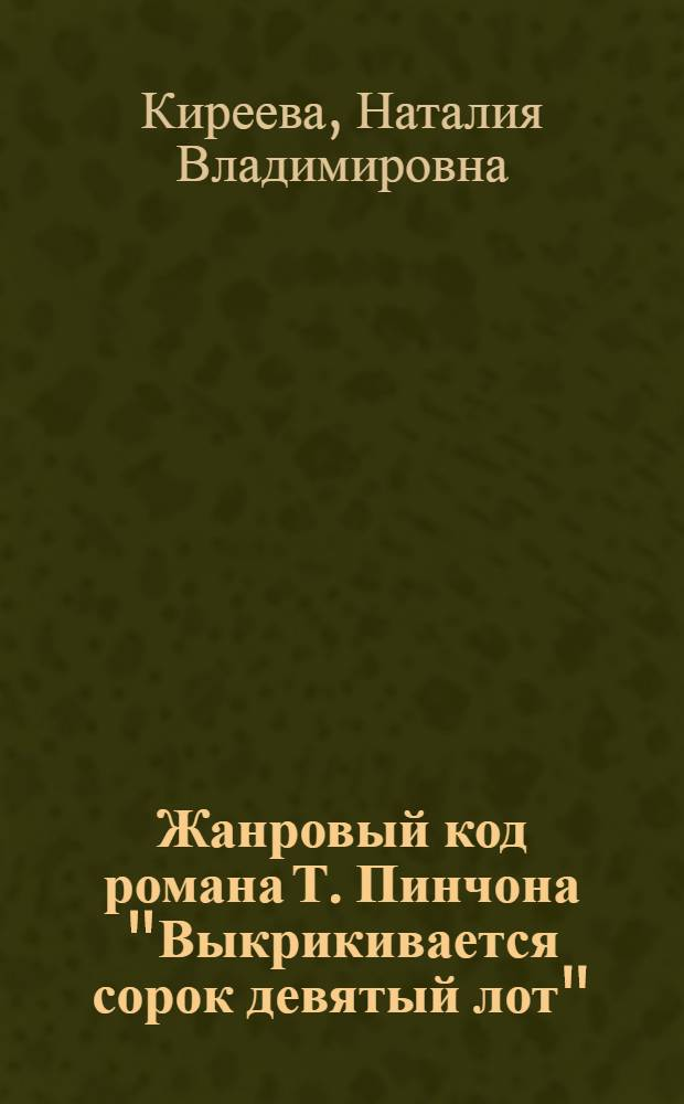 """Жанровый код романа Т. Пинчона """"Выкрикивается сорок девятый лот"""""""