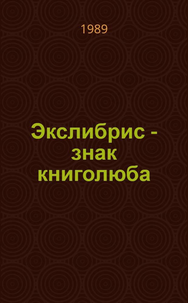Экслибрис - знак книголюба : каталог Выставки книжных знаков тульского коллекционера Гетманского Э.Д