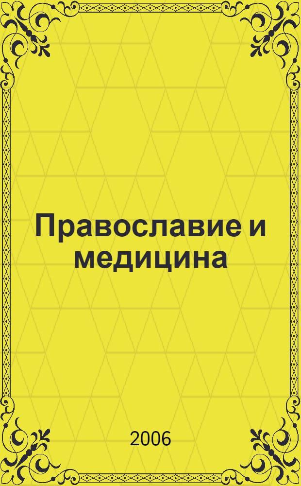 Православие и медицина: достижения и перспективы сотрудничества в Тюменском регионе : сборник материалов 1-й Всероссийской научно-практической конференции
