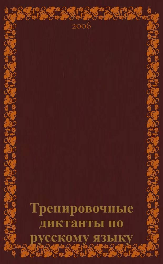 Тренировочные диктанты по русскому языку : учебно-методическое пособие : 10-11 класс