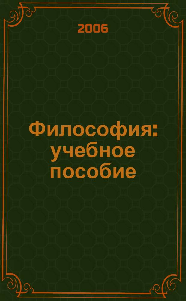 Философия : учебное пособие