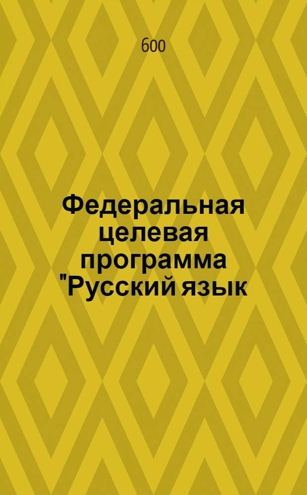 "Федеральная целевая программа ""Русский язык (2006-2010 годы)"""