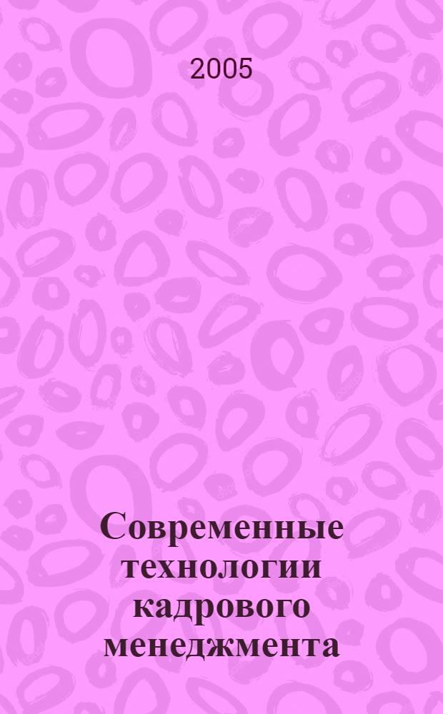 Современные технологии кадрового менеджмента : сборник информационных материалов