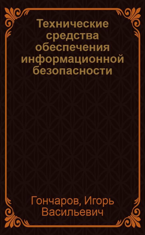 Технические средства обеспечения информационной безопасности : учебное пособие