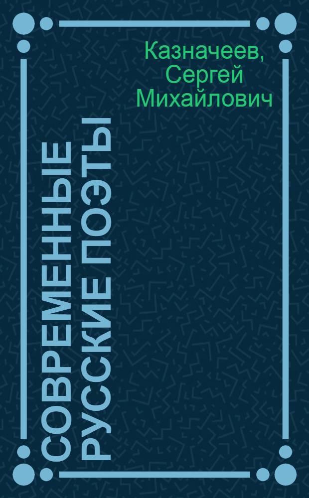 Современные русские поэты : этюды : учебное пособие для студентов