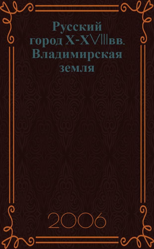Русский город ХI- ХVIIIвв. Владимирская земля