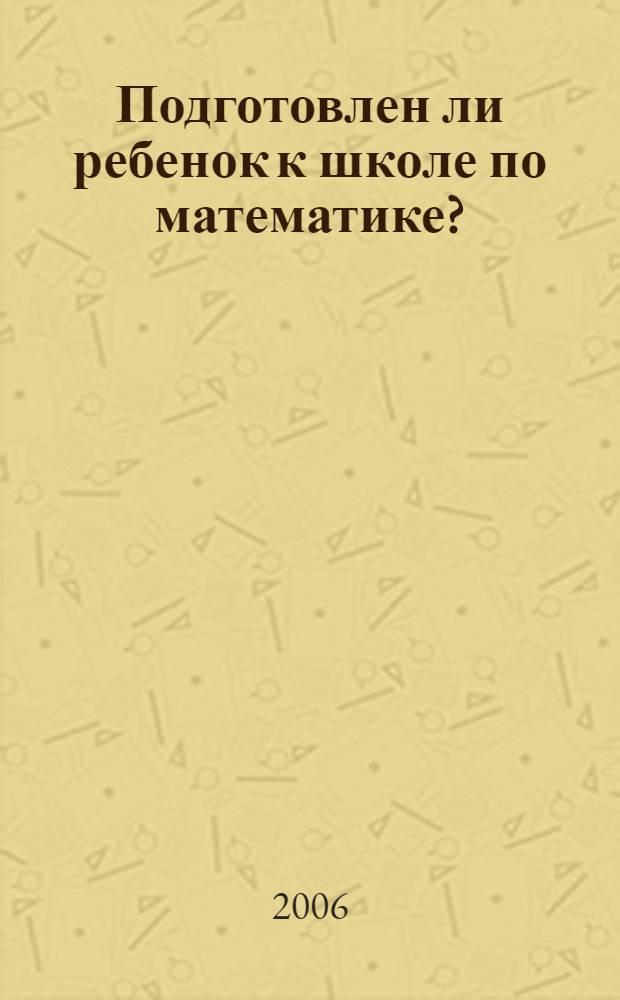 Подготовлен ли ребенок к школе по математике? : рабочая тетрадь для детей 6-7 лет