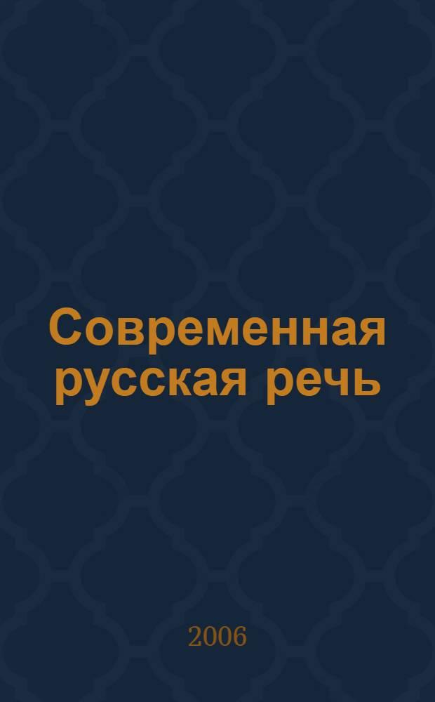Современная русская речь: состояние и функционирование. Вып. 2