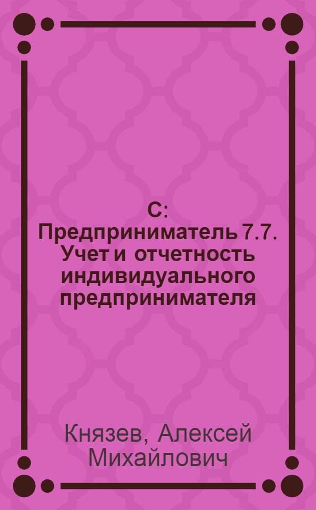 1С: Предприниматель 7.7. Учет и отчетность индивидуального предпринимателя