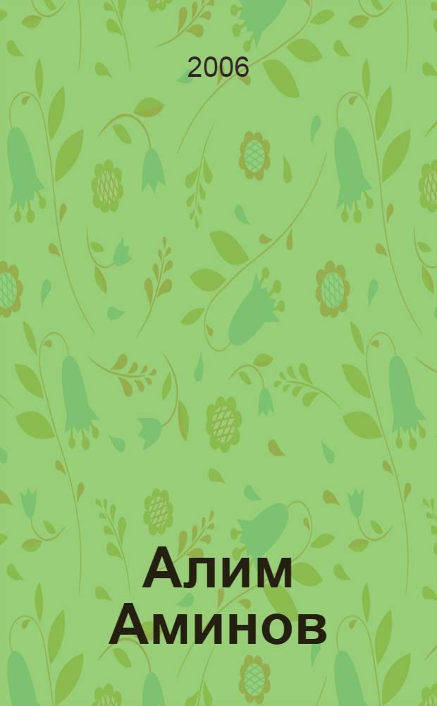 Алим Аминов: личность в истории : жизненный и творческий путь. Воспоминания современников. Избранные труды