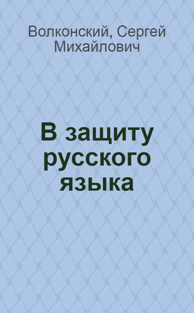 В защиту русского языка : сборник статей
