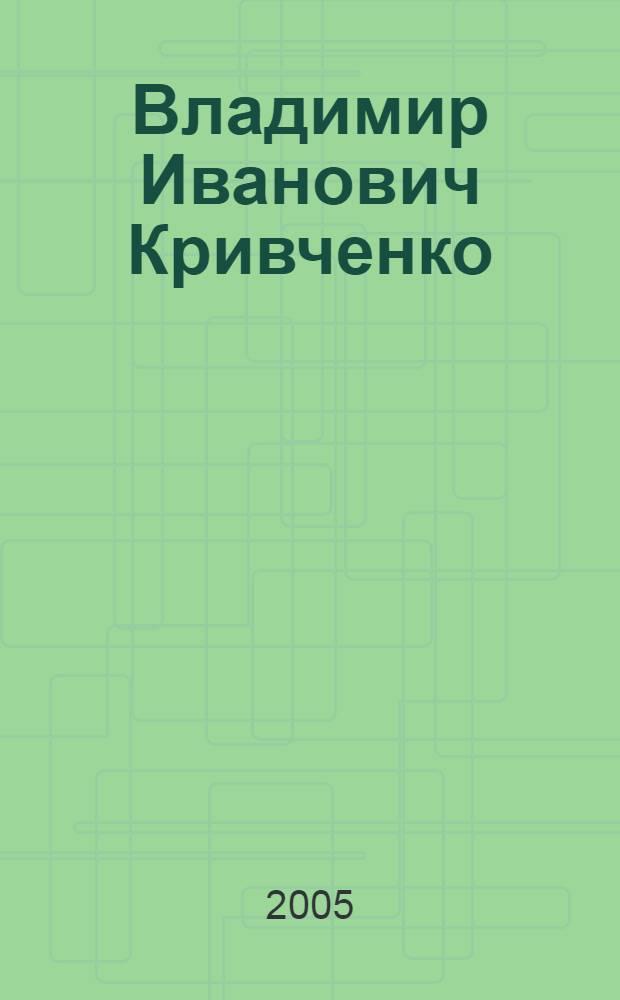 Владимир Иванович Кривченко : (биобиблиогр. указ.)