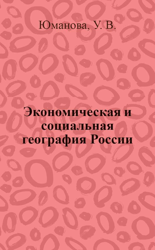 Экономическая и социальная география России: практикум