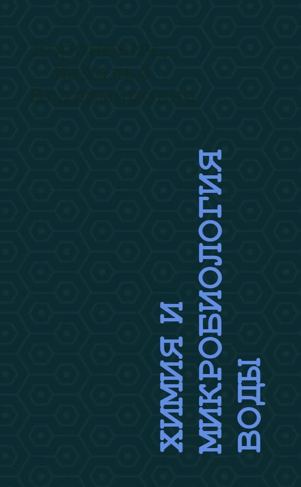 Химия и микробиология воды : учебное пособие