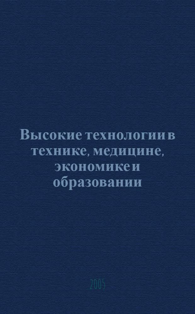 Высокие технологии в технике, медицине, экономике и образовании : межвузовский сборник научных трудов