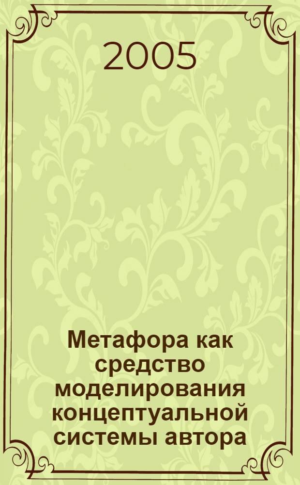 Метафора как средство моделирования концептуальной системы автора : (На материале произведений Айрис Мердок) : автореф. дис. на соиск. учен. степ. канд. филол. наук : специальность 10.02.04 <Герм. яз.>