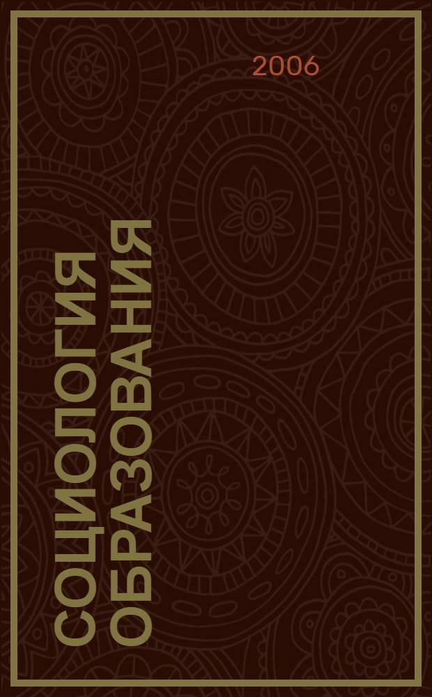 Социология образования: зарубежные парадигмы и теории