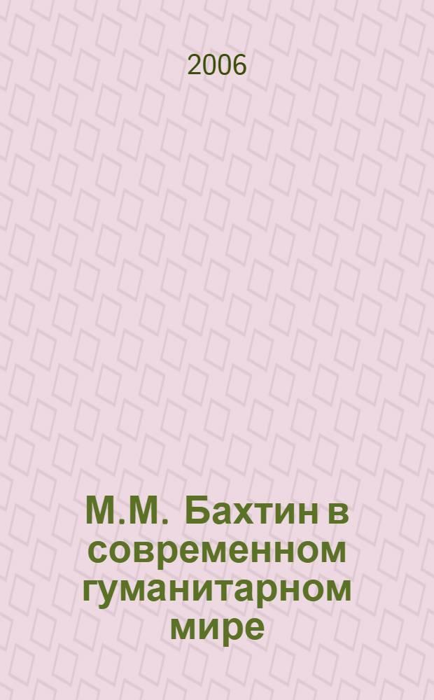 М.М. Бахтин в современном гуманитарном мире : материалы V Саранских междунар. чтений, 16-17 ноября 2005 года