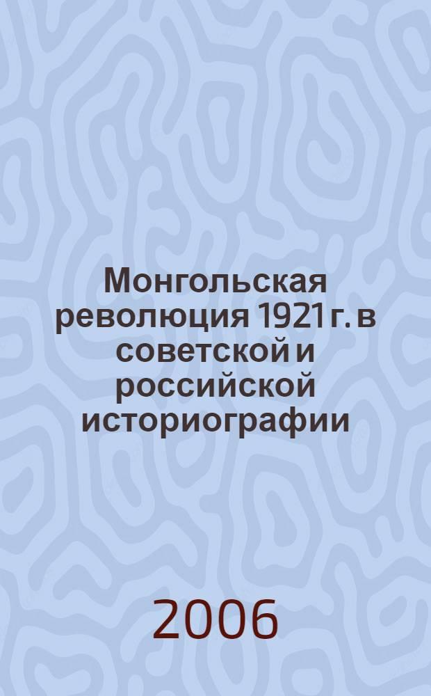 Монгольская революция 1921 г. в советской и российской историографии