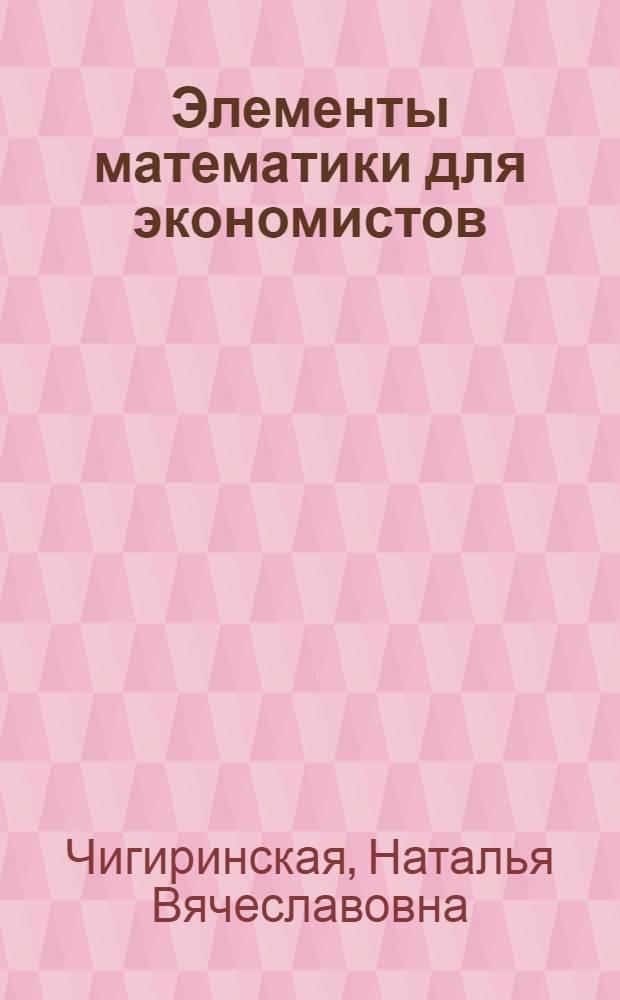 Элементы математики для экономистов : учеб. пособие